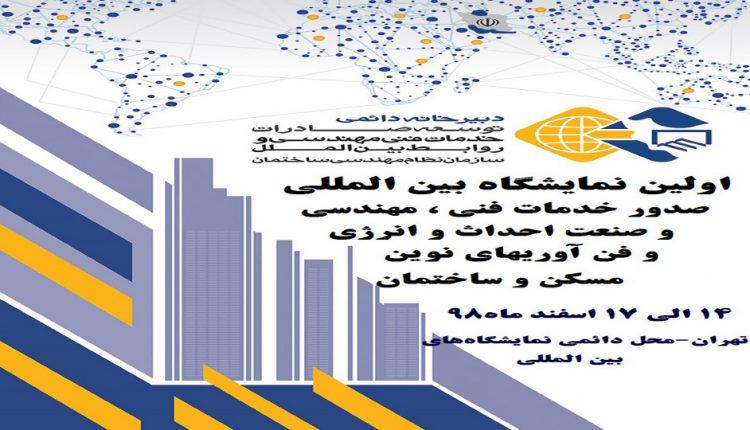 نمایشگاه بین المللی صدور خدمات فنی مهندسی